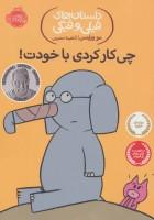داستان های فیلی و فیگی12 (چی کار کردی با خودت!)