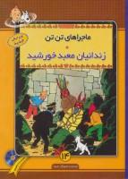 ماجراهای تن تن14 (زندانیان معبد خورشید)،همراه با سی دی کارتون (گلاسه)