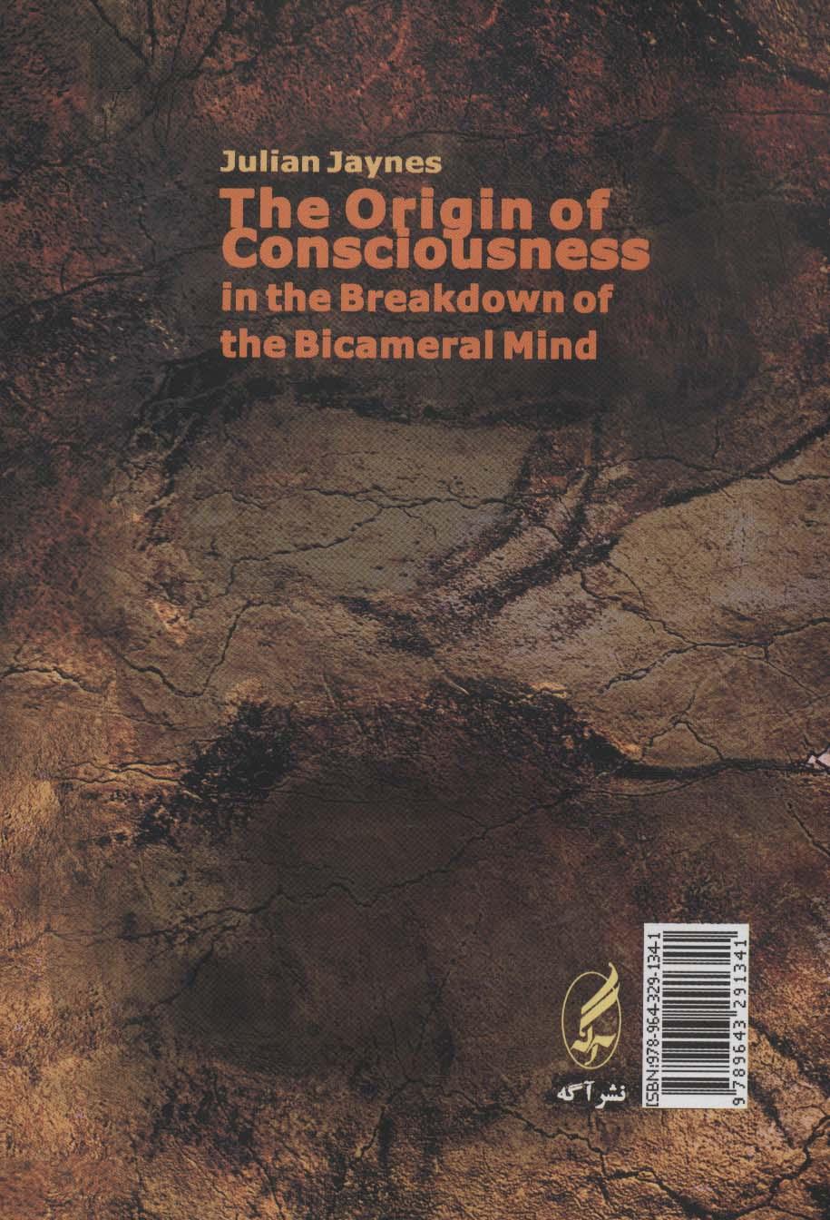 خاستگاه آگاهی در فروپاشی ذهن دو جایگاهی (کتاب یکم،دوم و سوم)