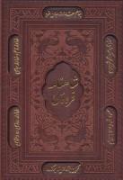 شاهنامه فردوسی (باقاب،چرم،لیزری)