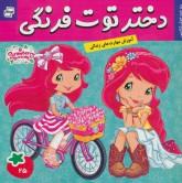 دختر توت فرنگی25 (روز عید خوش شانسی)،(گلاسه)