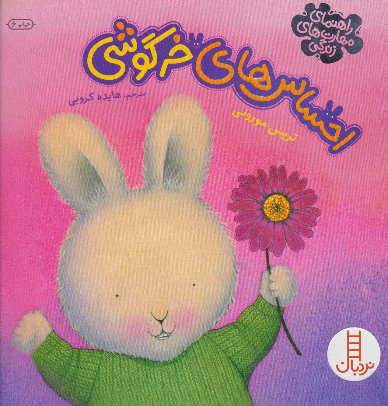 احساس های خرگوشی (راهنمای مهارت های زندگی)،(گلاسه)