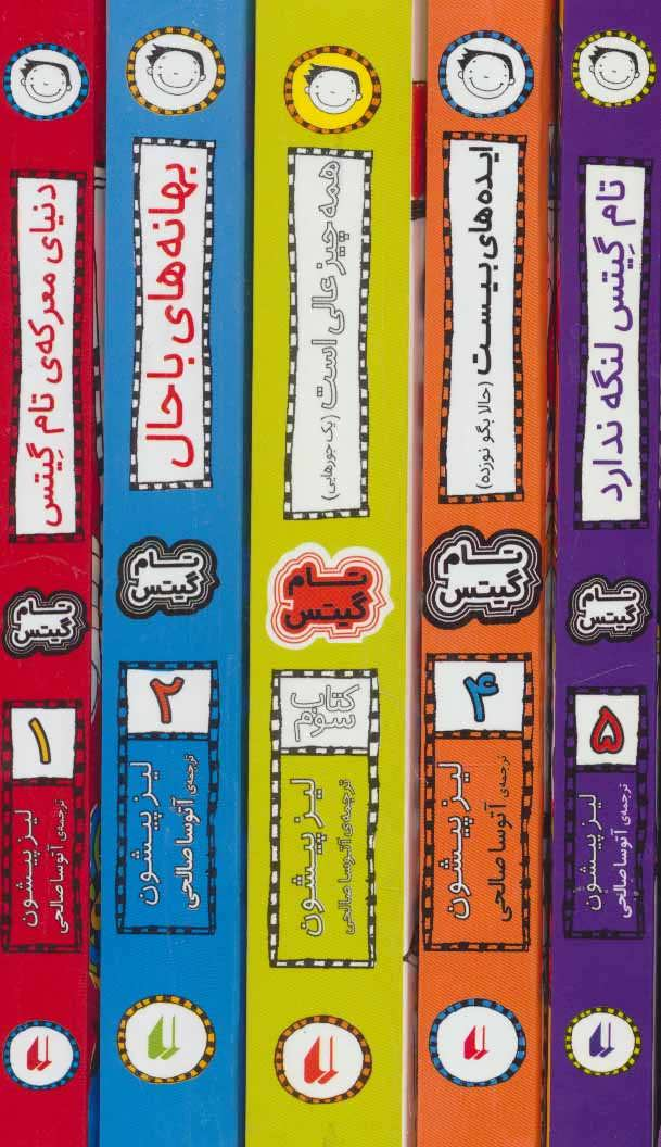 مجموعه تام گیتس (جلدهای 1تا5)،(5جلدی،باقاب)