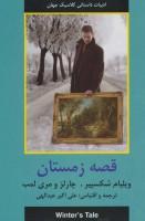 قصه زمستان (ادبیات داستانی کلاسیک جهان)