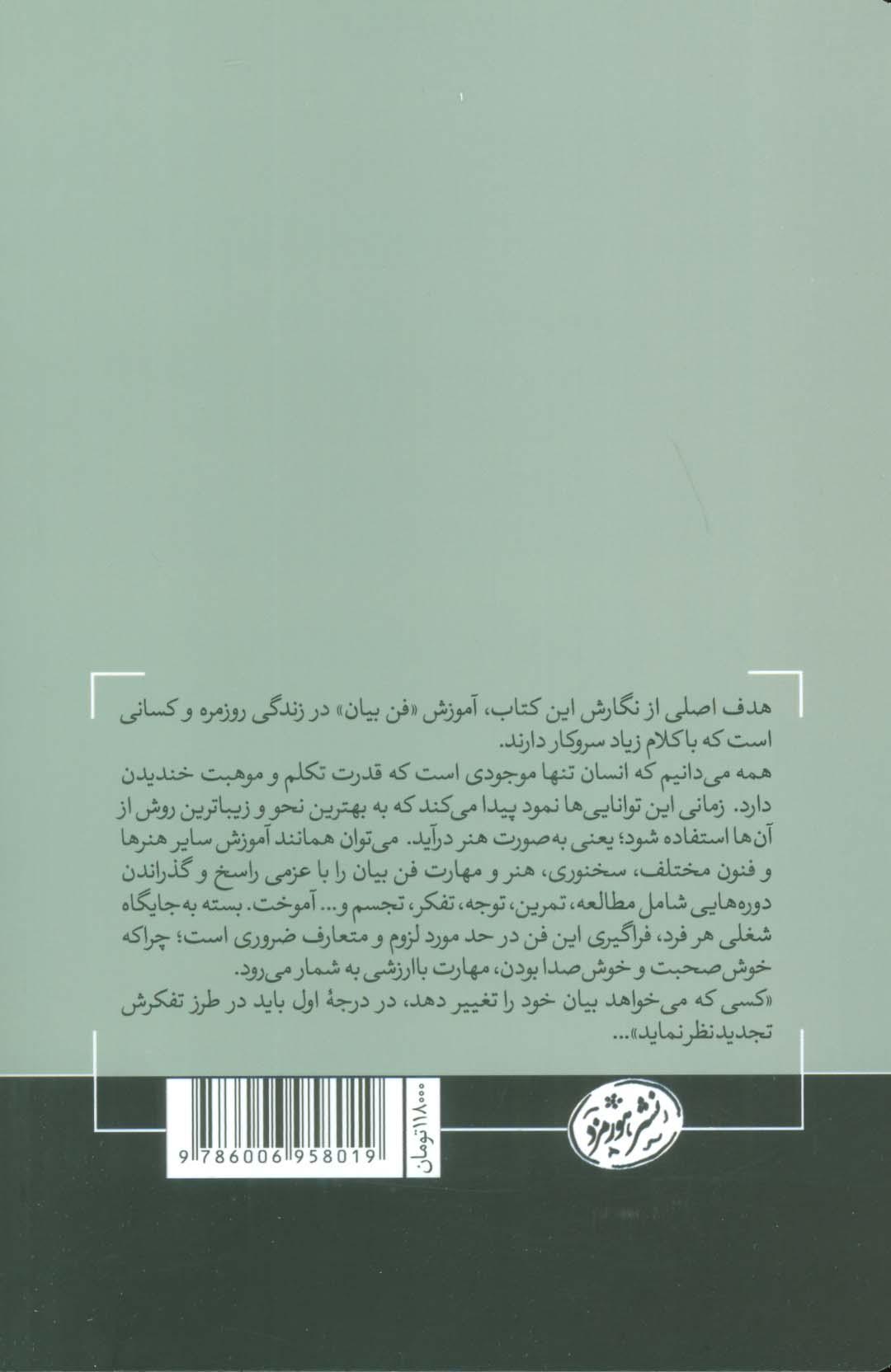 آموزش فن بیان (کتاب های حوزه ی موفقیت35)