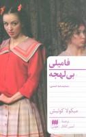 فامیلی بی لهجه (نمایشنامه کمدی)