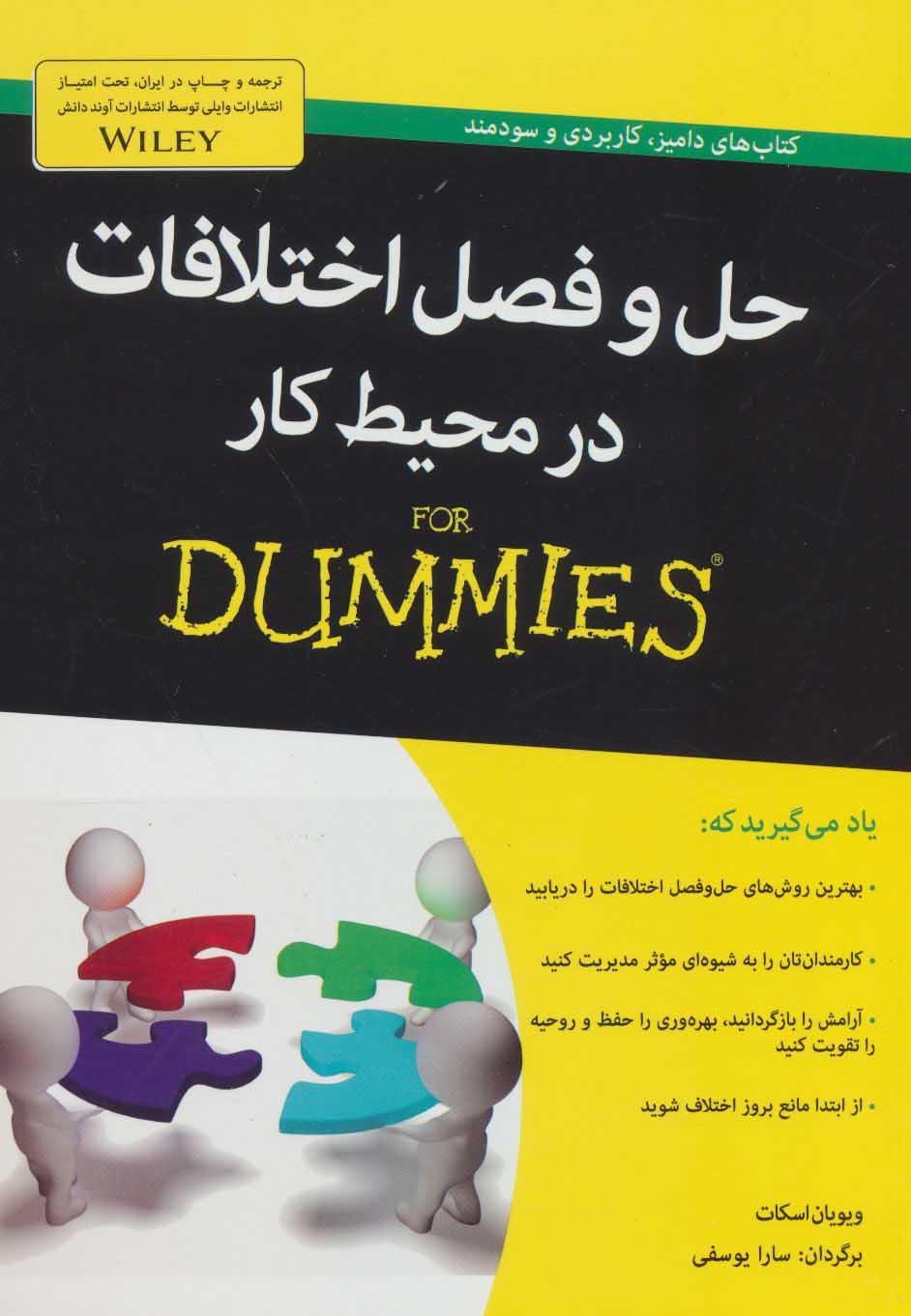 کتاب های دامیز (حل و فصل اختلافات در محیط کار)