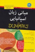 کتاب های دامیز (مبانی زبان اسپانیایی)