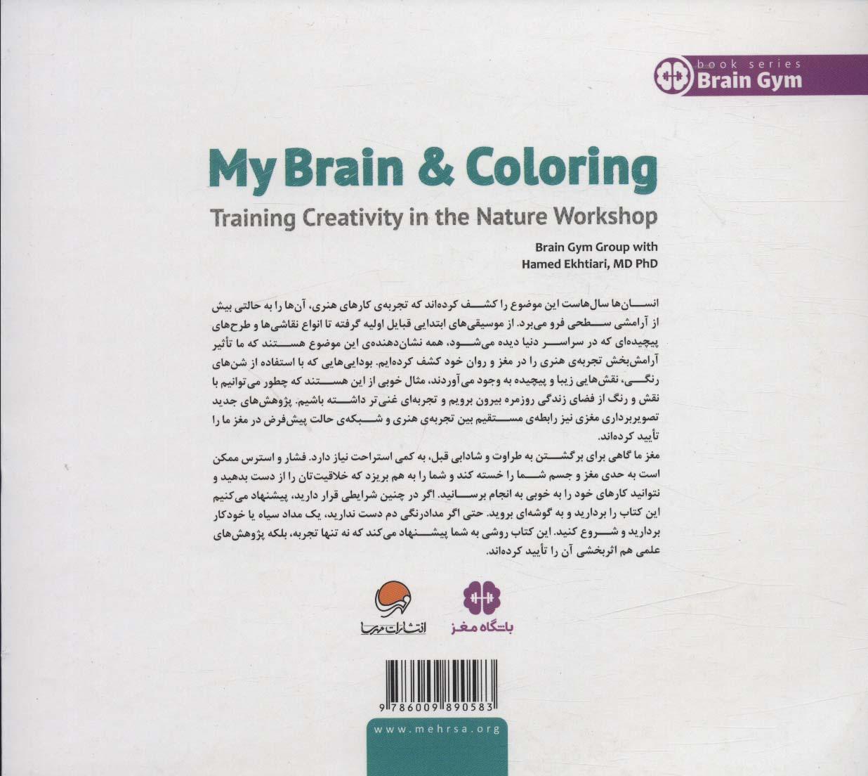 مغز من و رنگ آمیزی 3 (تقویت خلاقیت در کارگاه طبیعت:باشگاه مغز)