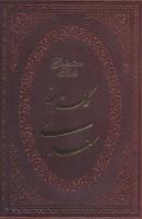 گلستان سعدی با مینیاتور (2زبانه،گلاسه،باقاب،چرم،لب طلایی)