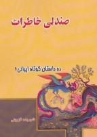 صندلی خاطرات (ده داستان کوتاه ایرانی 1)
