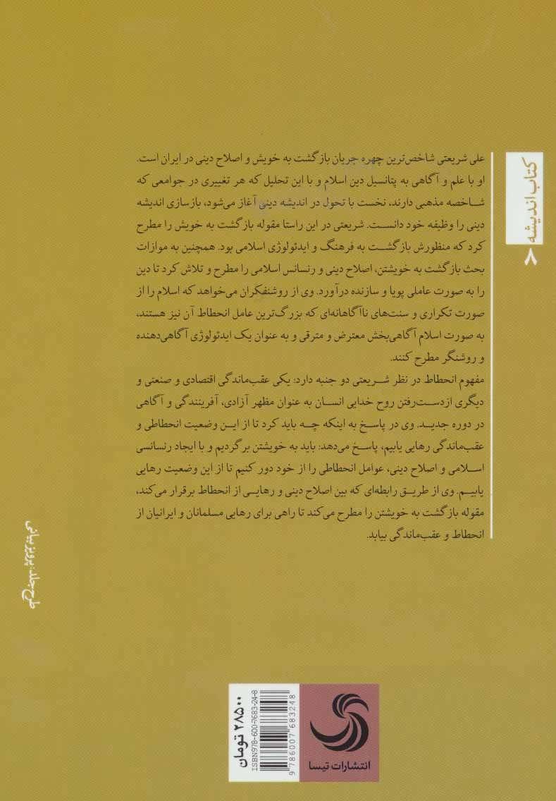 علی شریعتی؛بازگشت به خویشتن و رنسانس اسلامی (کتاب اندیشه 8)