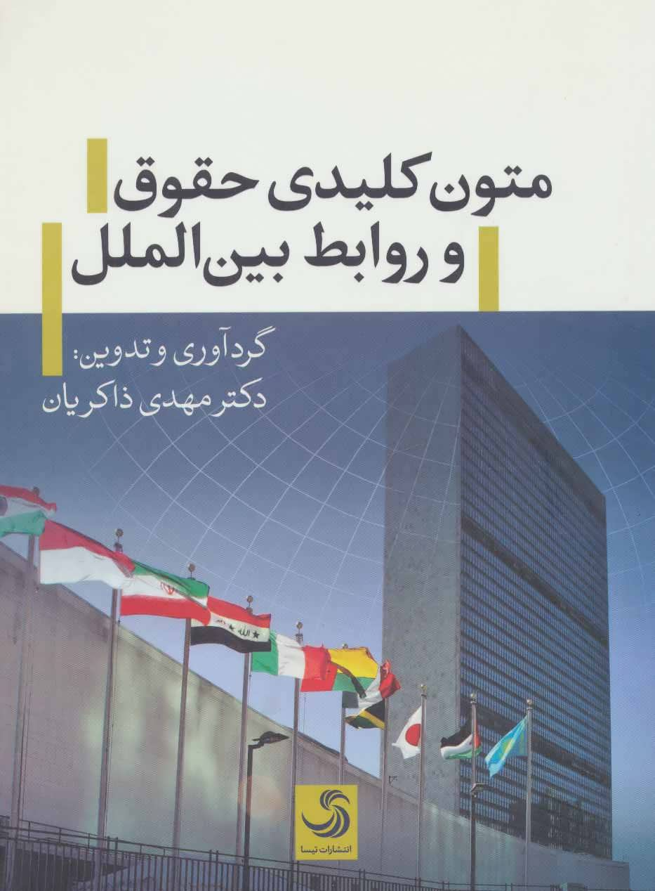 متون کلیدی حقوق و روابط بین الملل