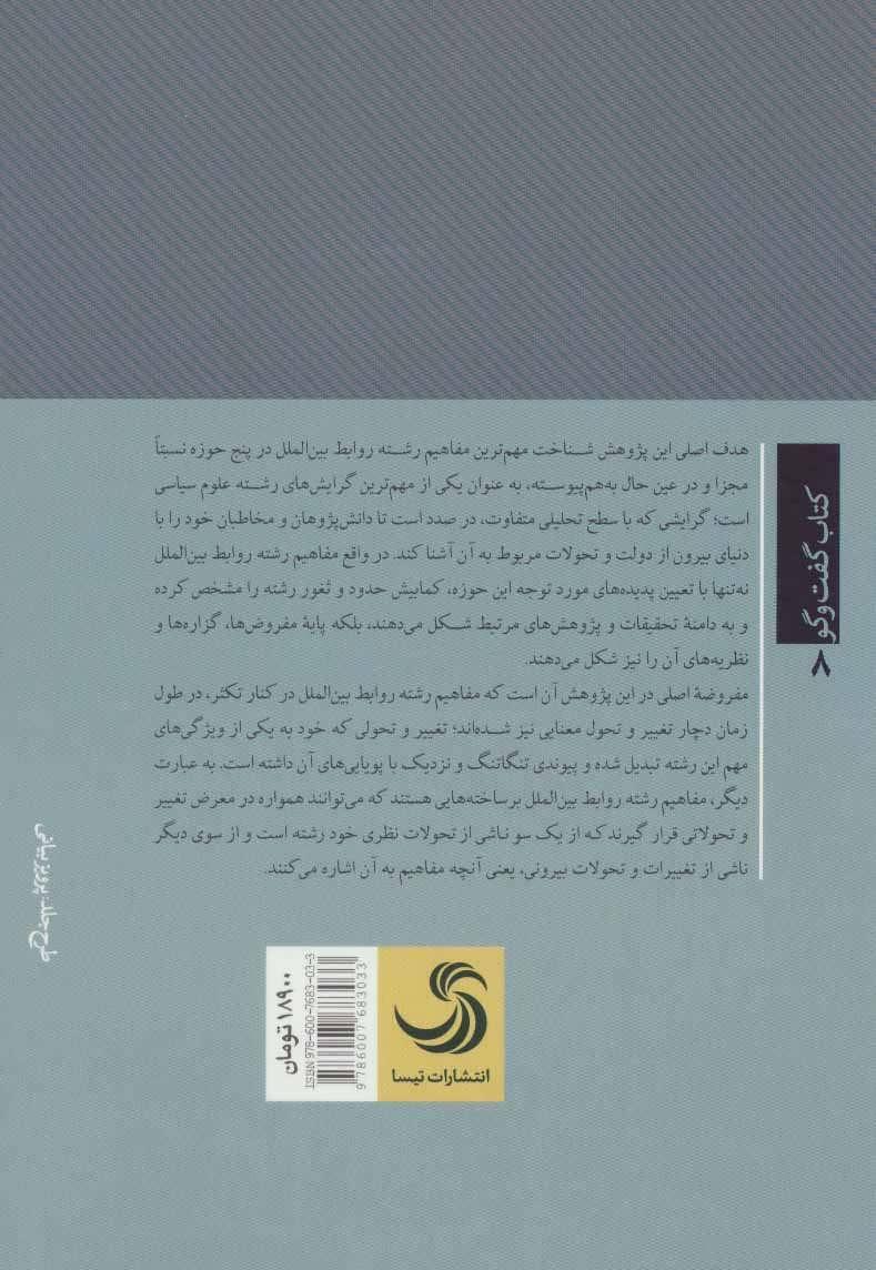 درآمدی بر مهم ترین مفاهیم و اصطلاحات روابط بین الملل (کتاب گفت وگو 8)