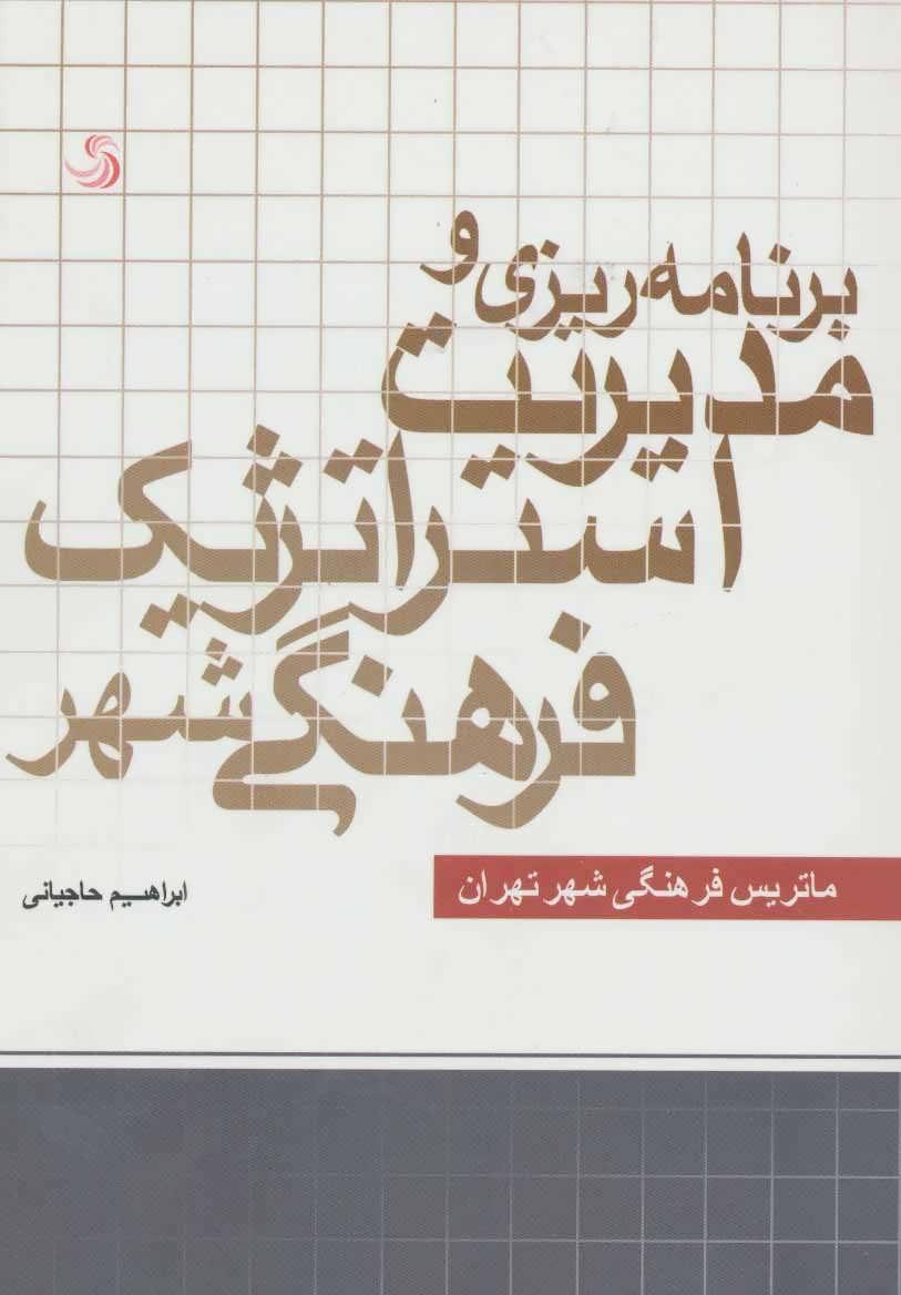 برنامه ریزی و مدیریت استراتژیک فرهنگی شهر (ماتریس فرهنگی شهر تهران)