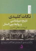 نکات کلیدی تاریخ دیپلماسی و روابط بین الملل (از پیمان وستفالی تا امروز)،(کتاب آموزش 4)
