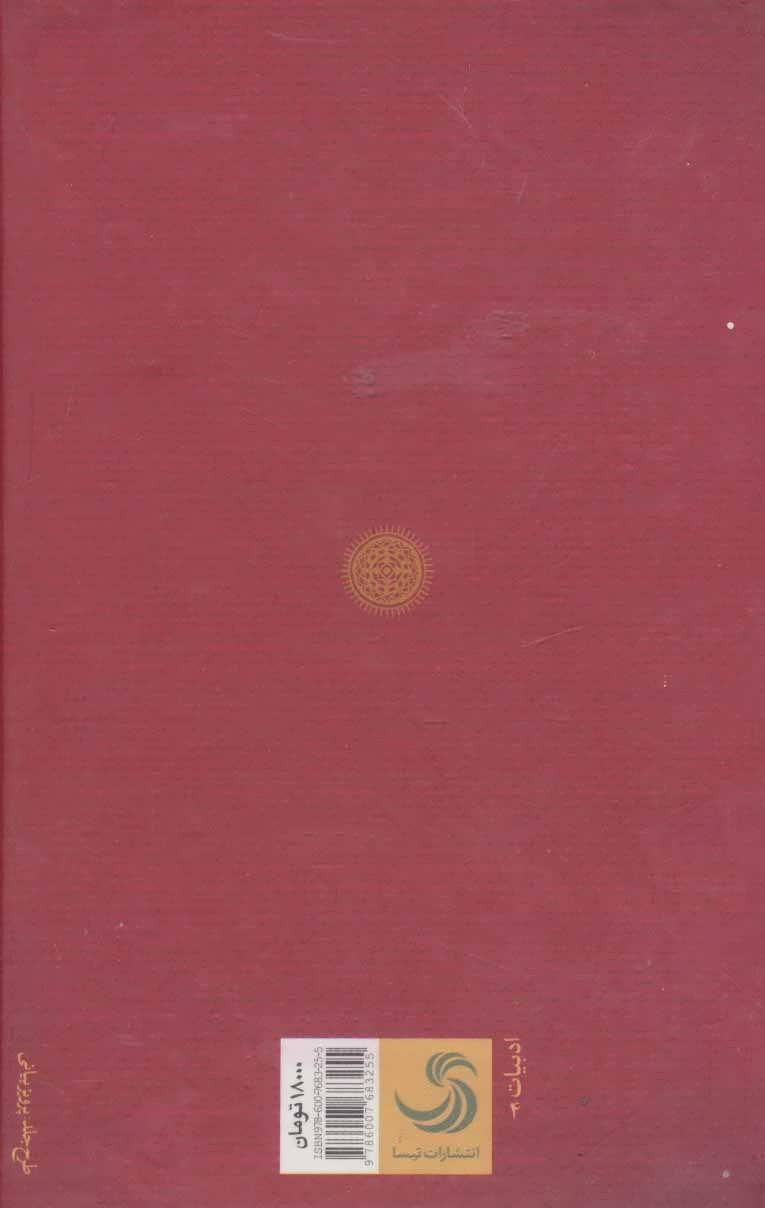 دیوان لامعی گرگانی (شاعر قرن پنجم هجری)
