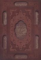 صحیفه سجادیه (باقاب،ترمو،لیزری،لب طلائی)