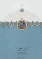 روزنامه خاطرات ناصرالدین شاه قاجار 1 (از ربیع الاول 1283 تا جمادی الثانی 1284ق)