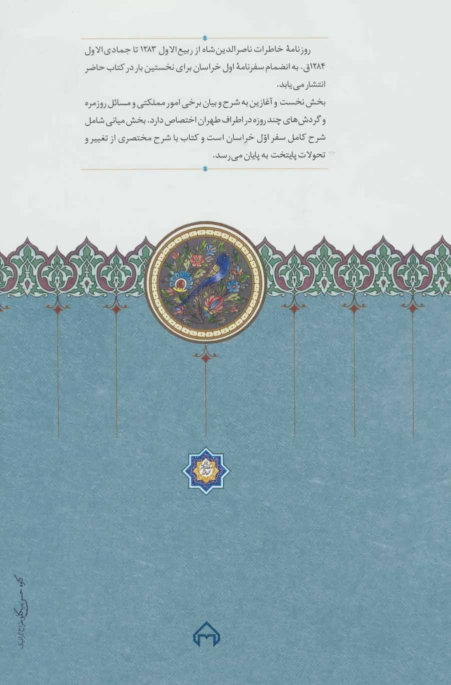روزنامه خاطرات ناصرالدین شاه قاجار (از ربیع الاول 1283 تا جمادی الثانی 1284ق)