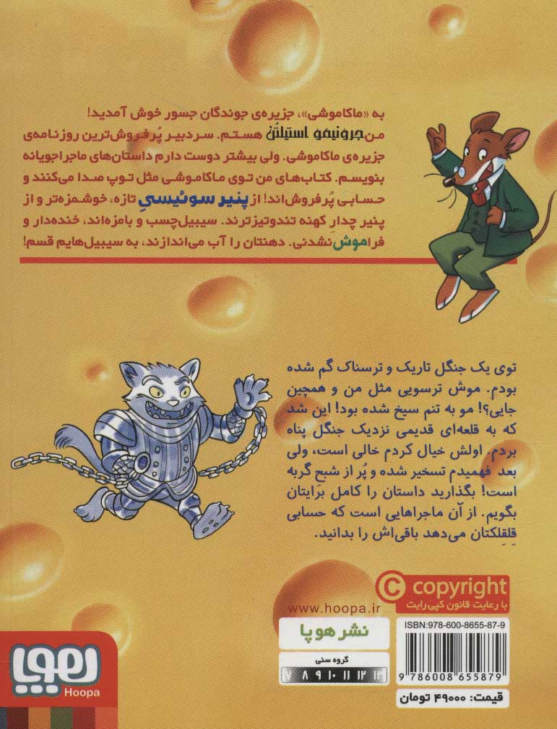 ماکاموشی 2 (موش و گربه در خانه ی اشباح)