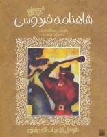 قصه های خواندنی شاهنامه فردوسی (تازه هایی از ادبیات کهن ایران)