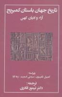 تاریخ جهان باستان کمبریج (آراء و ادیان کهن)