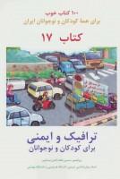 ترافیک و ایمنی (100 کتاب خوب17)