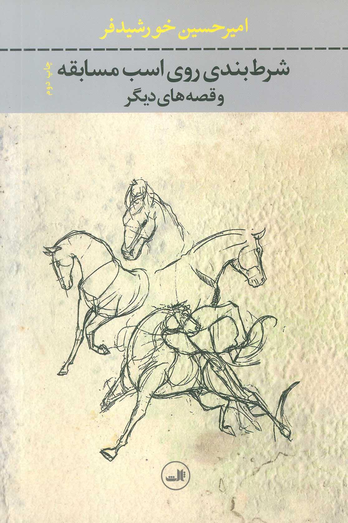 شرط بندی روی اسب مسابقه و قصه های دیگر