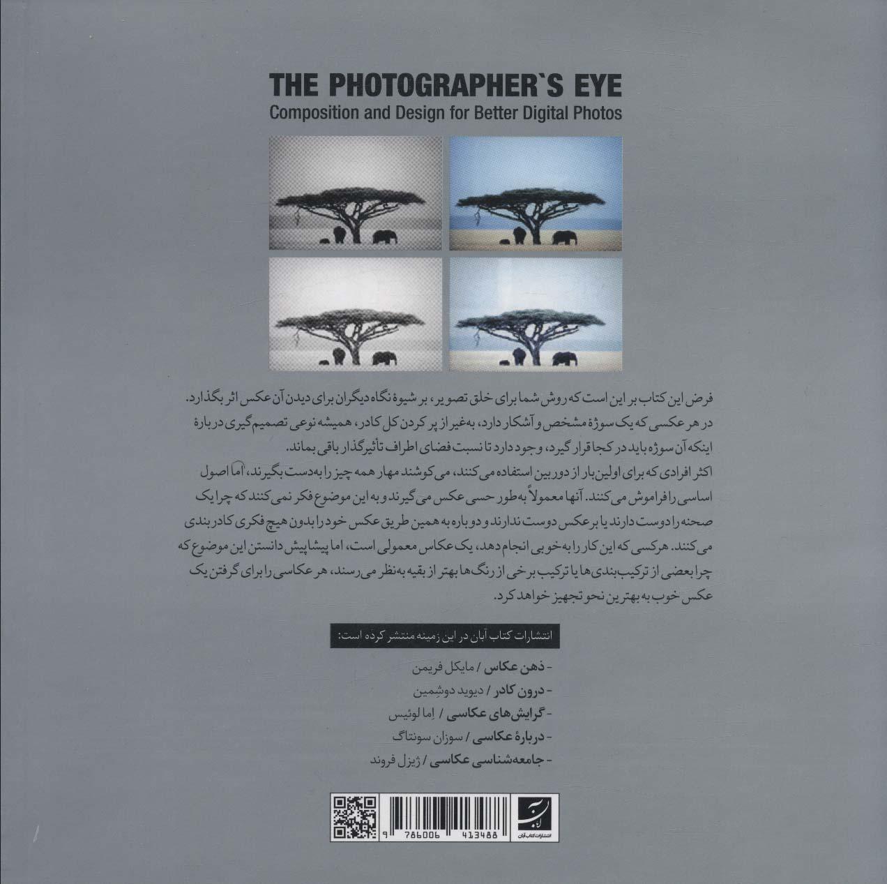 چشم عکاس (بررسی طراحی و ترکیب بندی در عکاسی)