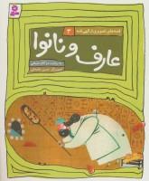 قصه های تصویری از الهی نامه 3 (عارف و نانوا)،(گلاسه)