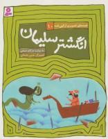 قصه های تصویری از الهی نامه10 (انگشتر سلیمان)،(گلاسه)