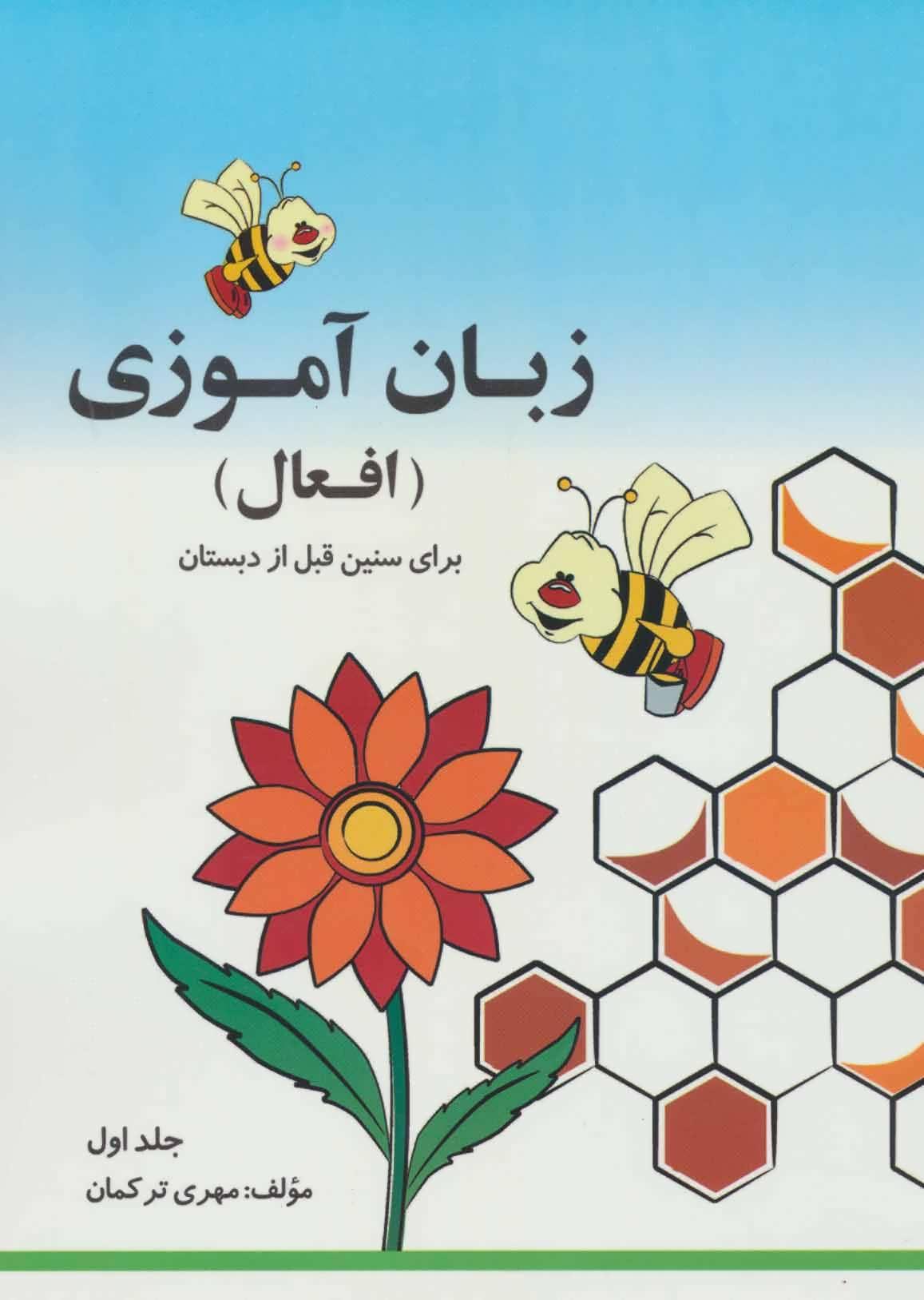 مجموعه زبان آموزی افعال (2جلدی)