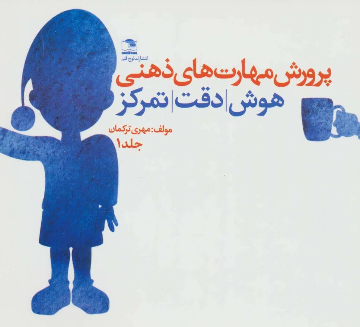 مجموعه پرورش مهارت های ذهنی (هوش،دقت،تمرکز)،(3جلدی)