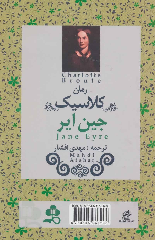 جین ایر (رمان کلاسیک)