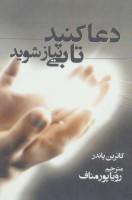 دعا کنید تا بی نیاز شوید
