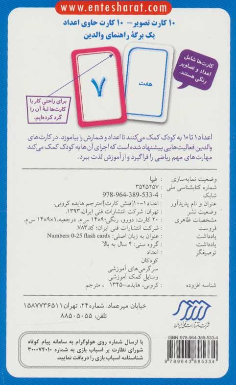 20 کارت یادگیری اعداد 10-1 فارسی (باجعبه)