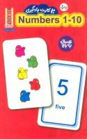 20 کارت یادگیری اعداد 10-1 انگلیسی (گلاسه)