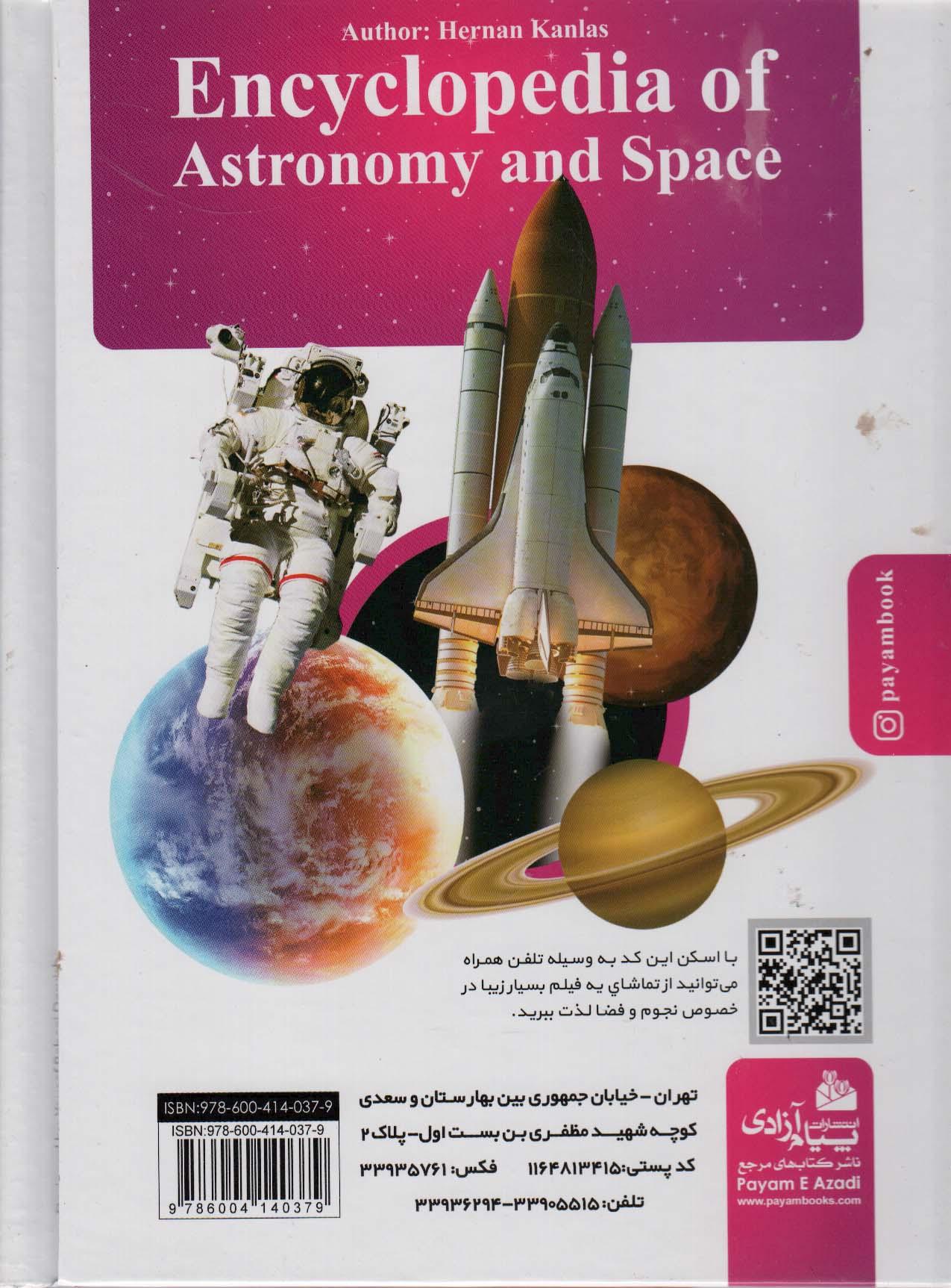 دانشنامه نجوم و فضا (گلاسه)