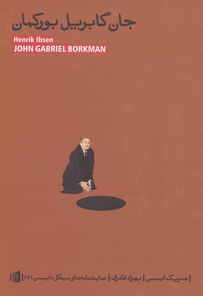 جان گابریل بورکمان (نمایشنامه های بیدگل:ایبسن 6)