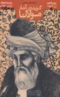 گزیده ی آثار مولانا (متون کهن ادبیات)