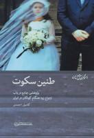 طنین سکوت:پژوهشی جامع در باب ازدواج زود هنگام کودکان در ایران (راهنمای مطالعات زنان 3)