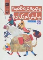 کتاب سخنگو مجموعه قصه نمایش کودکان (باقاب)