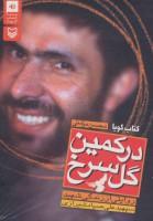 کتاب سخنگو در کمین گل سرخ (روایتی از زندگی شهید صیاد شیرازی)
