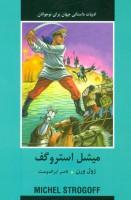 میشل استروگف (ادبیات داستانی جهان برای نوجوانان)