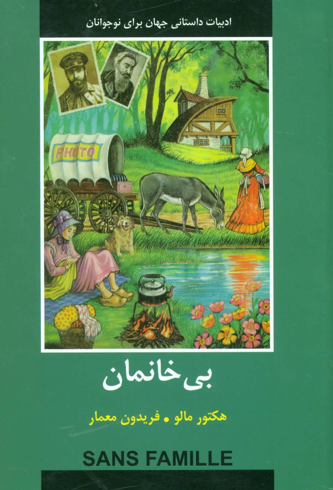 بی خانمان (ادبیات داستانی جهان برای نوجوانان)