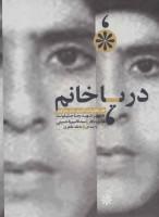 کتاب سخنگو دریا خانم (خاطرات آذر علامه زاده،همسر شهید رضا جلیلوند)