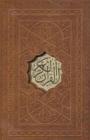 قرآن کریم (4رنگ،ترمو)