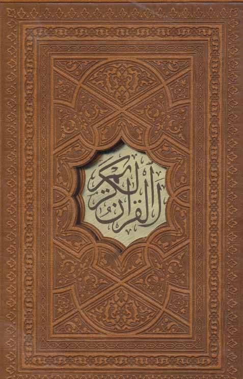 قرآن کریم (4رنگ،باقاب،ترمو)