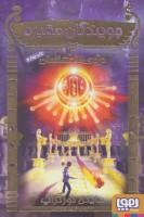 جویندگان مقبره 3 (دره ی پادشاهان)